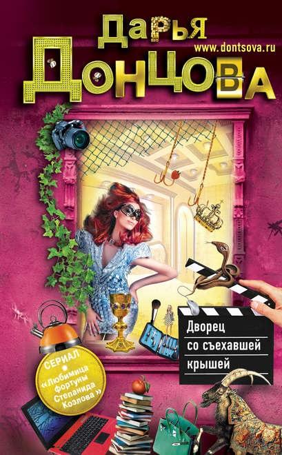 Дарья Донцова обложка книги Дворец со съехавшей крыши