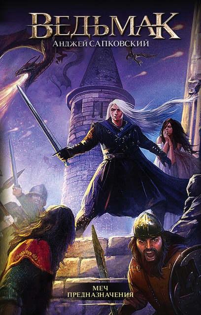 Обложка книги Ведьмак. Меч предназначения