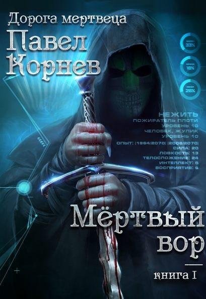 Обложка книги Мертвый вор