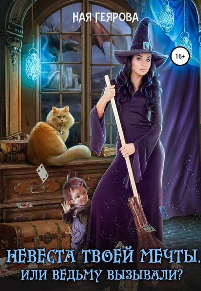 Невеста твоей мечты, или Ведьму вызывали?