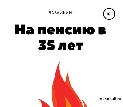 Обложка книги На пенсию в 35 лет бабайкин