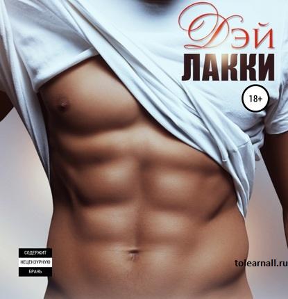 Обложка книги Отморозок дэй лакки