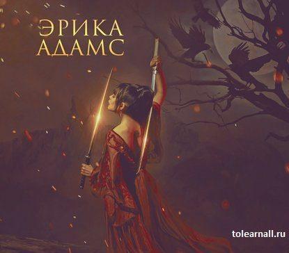 Обложка книги Поющая во тьме Эрика Адамс