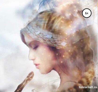 Обложка книги Сокровище Болот книги Мария Рождественская