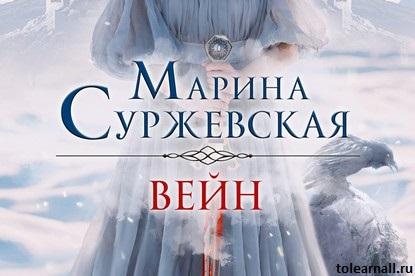 Обложка книги вейн марина суржевская