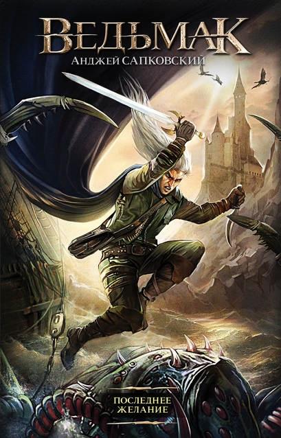 Обложка книги Ведьмак. Последнее желание