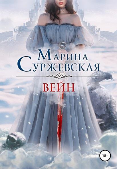 Обложка книги Вейн автор Марина Суржевская