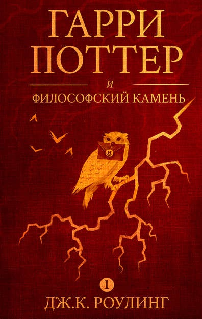 Гарри Поттер и философский камень роулинг книга