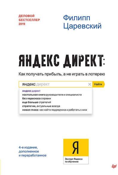 Яндекс Директ Как получать прибыль а не играть в лотерею книга