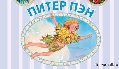 Обложка для книги Питер Пэн