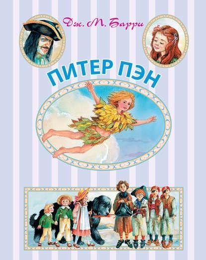 Питер Пэн книга