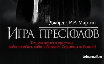 Обложка книги Игра престолов джордж мартин