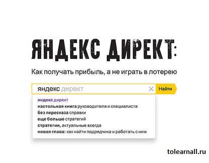 Обложка книги Яндекс Директ Как получать прибыль а не играть в лотерею