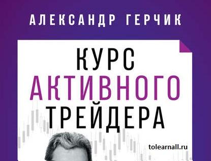Обложка книги Курс активного трейдера александр герчик