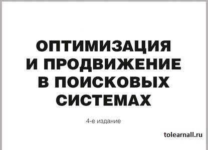 Обложка книги Оптимизация и продвижение в поисковых системах игорь шаманов