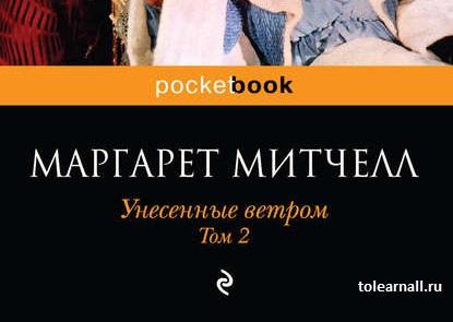 Обложка книги Унесенные ветром Том 2 маргарет митчелл