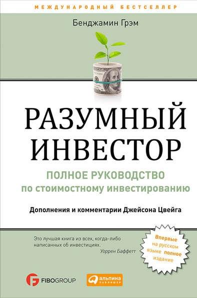 Разумный инвестор Полное руководство по стоимостному инвестированию грэм книга
