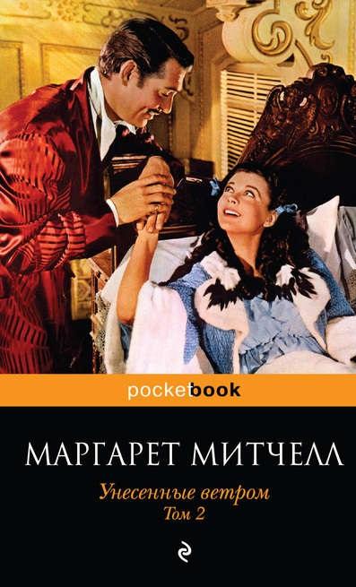 Унесенные ветром Том 2 маргарет митчелл книга