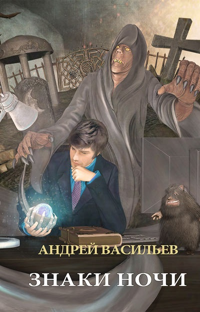 Знаки ночи андрей васильев книга