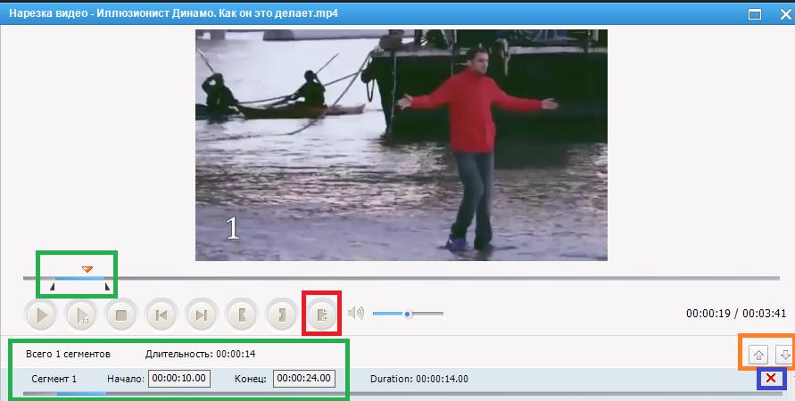 Интерфейс нарезки видео в программе ани видео конвертор
