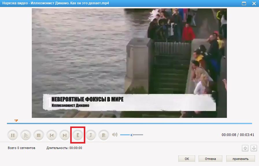 интерфейс нарезки видео знаю все сайт