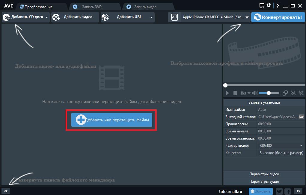 интерфейс программы ани видео конвертор