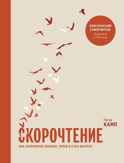 Питер Камп скорочтение книга
