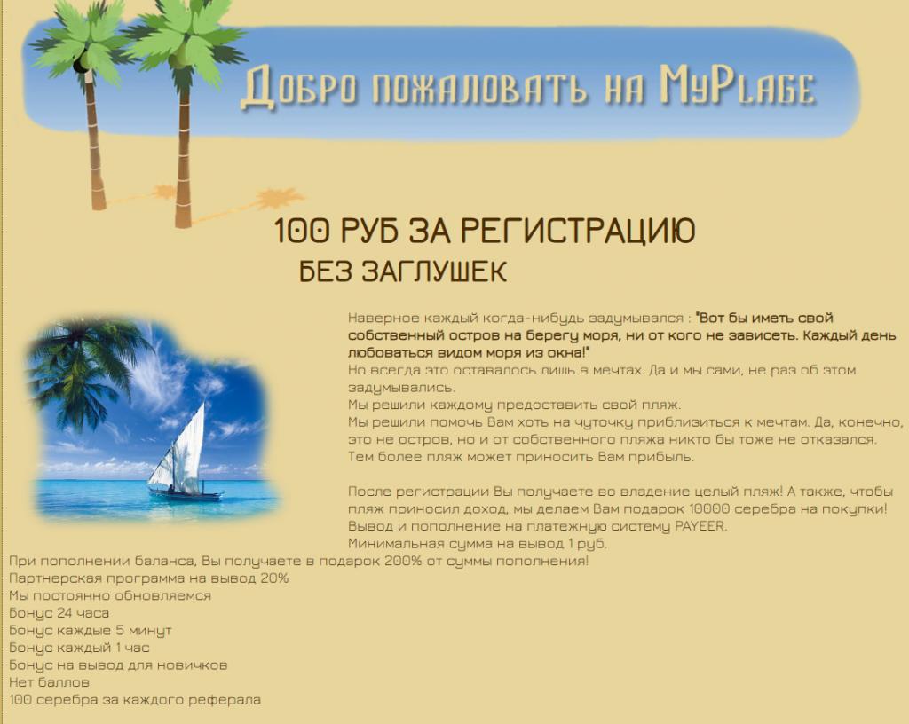 проект мой пляж главная страница условия проекта обещания