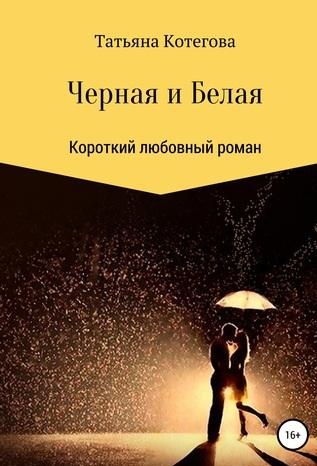 Книга Черная и Белая
