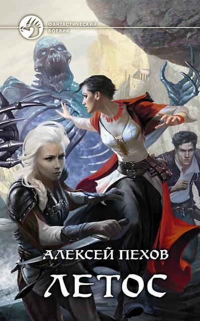 Летос алексей пехов книга