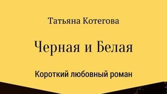 обложка книги Черная и белая Татьяна Котегова