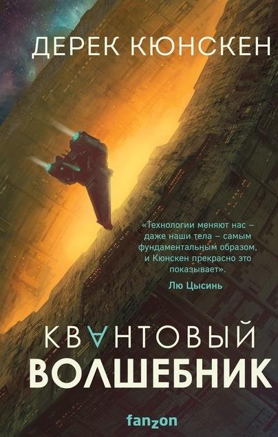 Дерек Кюнскен Квантовый волшебник книга