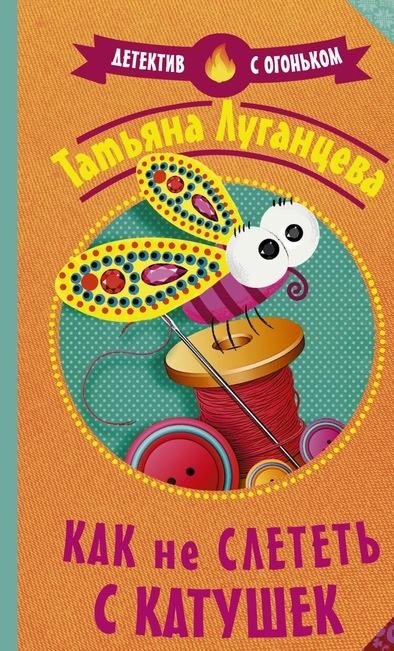 Как не слететь с катушек Татьяна Луганцева книга