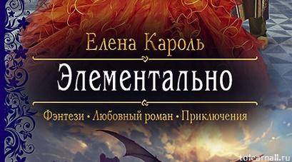 Обложка книги елена кароль Элементально
