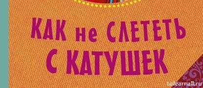 Обложка книги Как не слететь с катушек Татьяна Луганцева