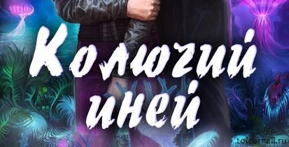 Обложка книги Колючий иней Виктория Яровая