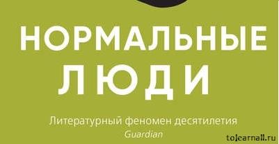 Обложка книги Нормальные люди Салли Руни