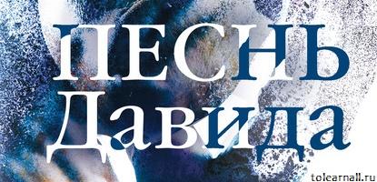 Обложка книги Песнь Давида Эми Хармон