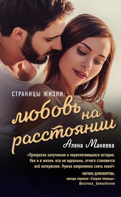 Страницы жизни любовь на расстоянии книга