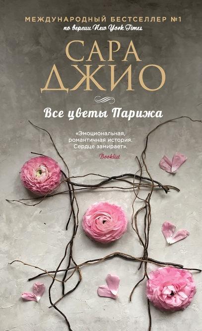 Все цветы Парижа Сара Джио книга