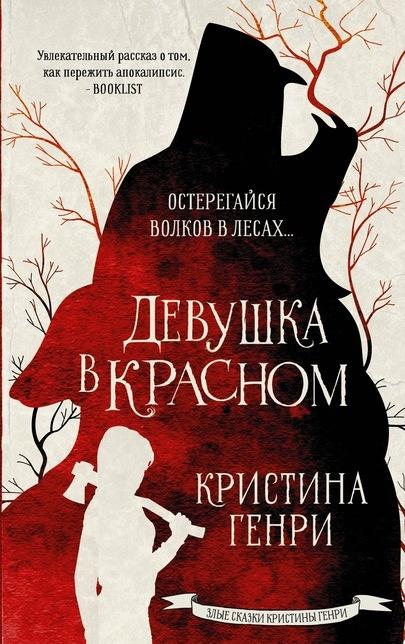 Девушка в красном Кристина Генри книга