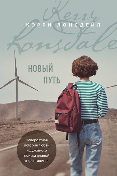 Кэрри Лонсдейл Новый путь книга