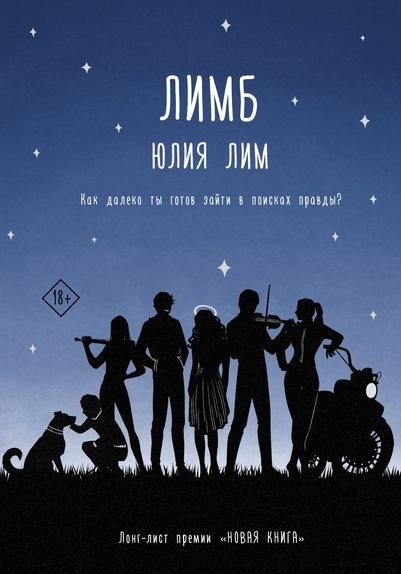 Лимб Юлия Лим книга