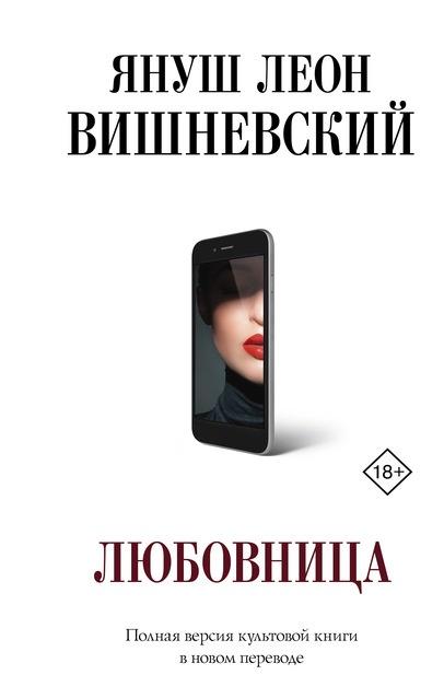 Любовница Януш Вишневский книга