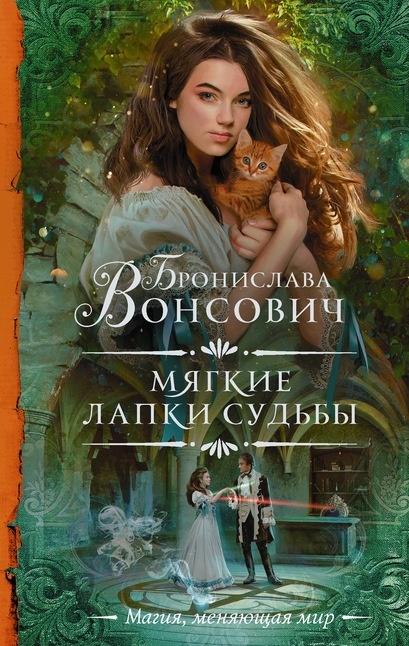 Мягкие лапки судьбы Бронислава Вонсович книга