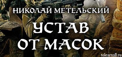 Облолжка книги Устав от масок Николай Метельский