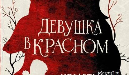 Обложка книги Девушка в красном Кристина Генри