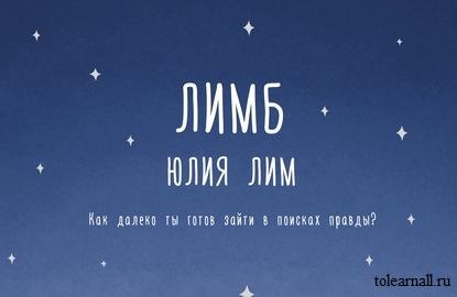 Обложка книги Лимб Юлия Лим