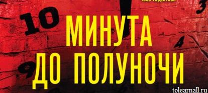 Обложка книги Минута до полуночи Дэвид Болдаччи