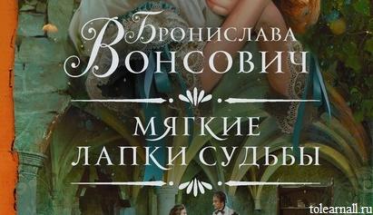 Обложка книги Мягкие лапки судьбы Бронислава Вонсович